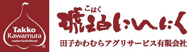 田子かわむらアグリサービス有限会社